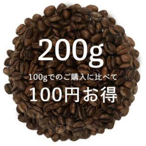 珈琲豆200gで100円お得