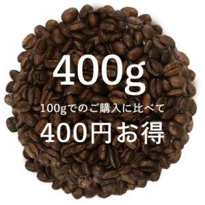 珈琲豆400gで400円お得