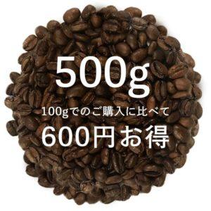 珈琲豆500gで600円お得