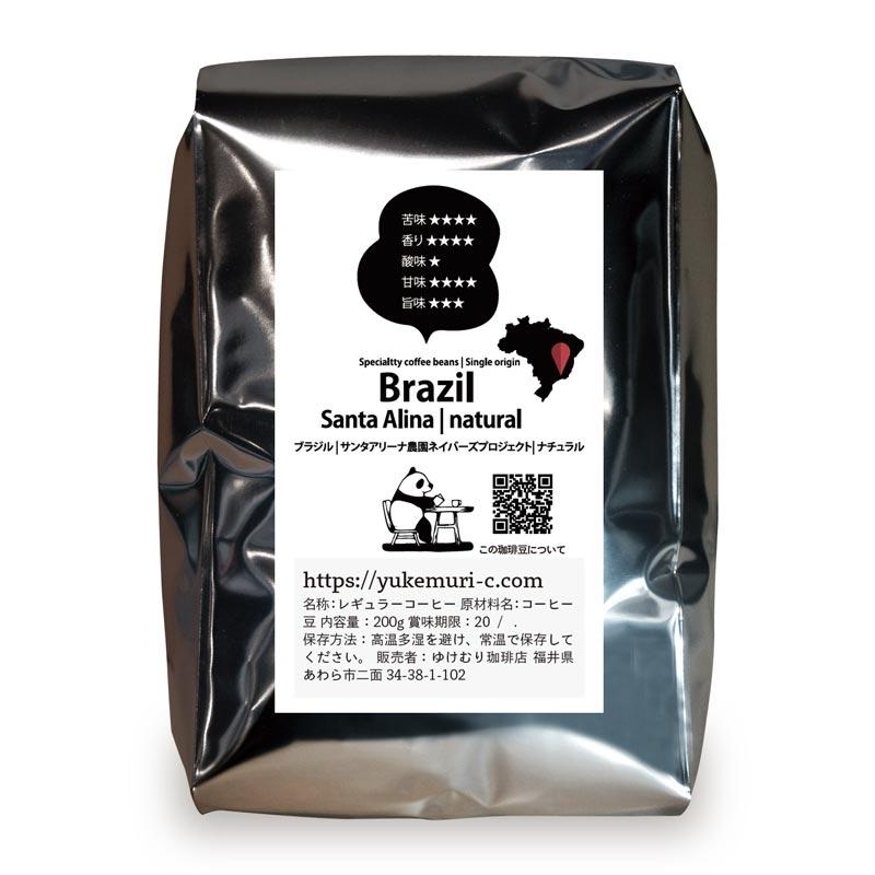 ブラジル ガゼットパック200g