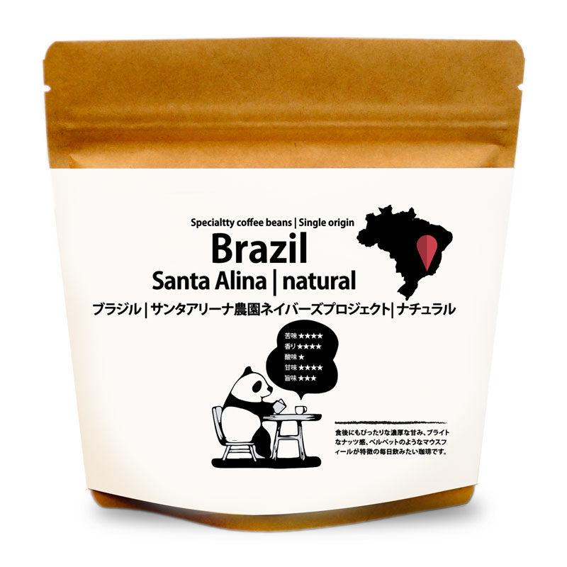 ブラジル サンタアリーナ農園ネイバーズプロジェクト スペシャルティコーヒー