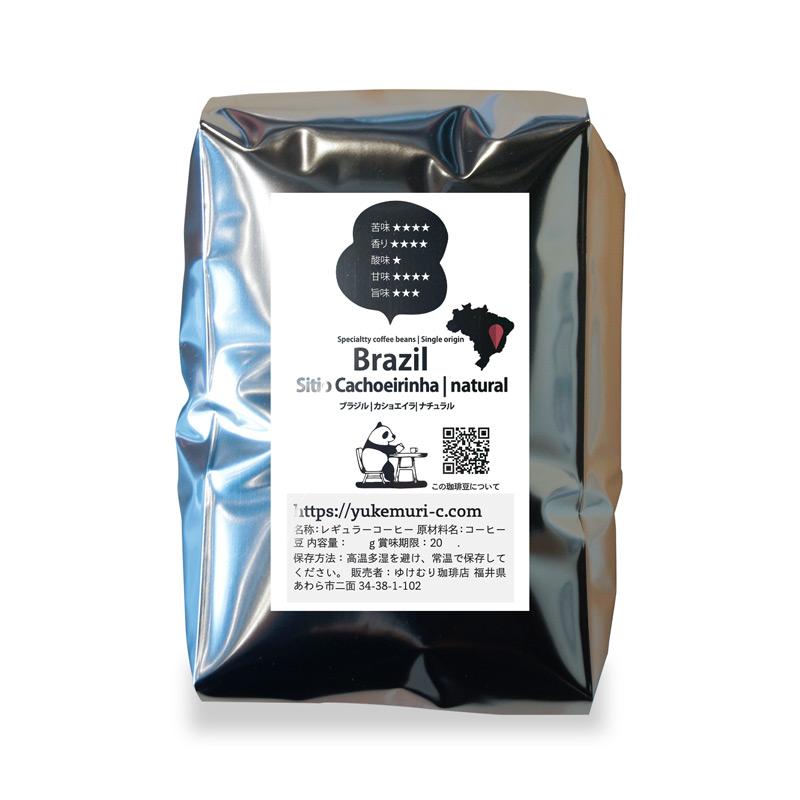 スペシャルティ珈琲豆 ブラジル カショエイラ 200g