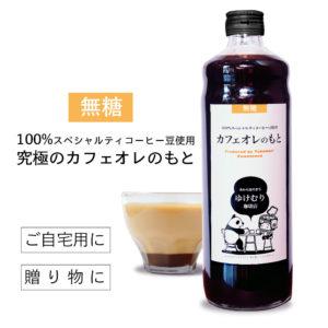 究極のカフェオレベース(無糖)100%スペシャルティ珈琲豆使用