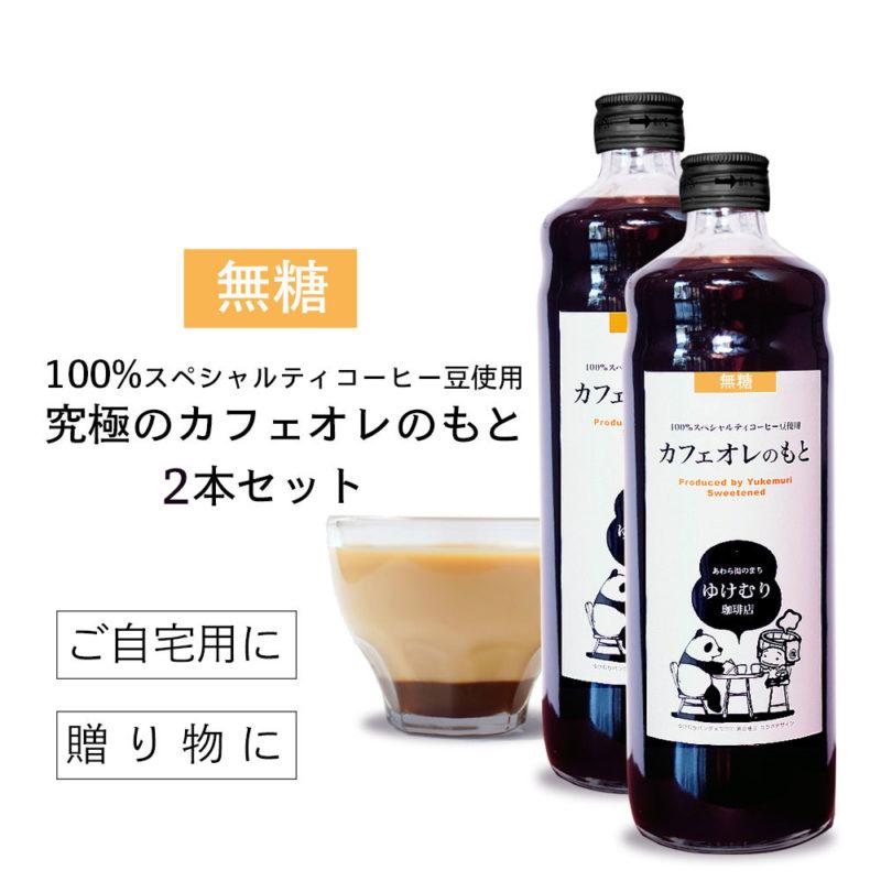 究極のカフェオレベース(無糖)100%スペシャルティ珈琲豆使用2本セット
