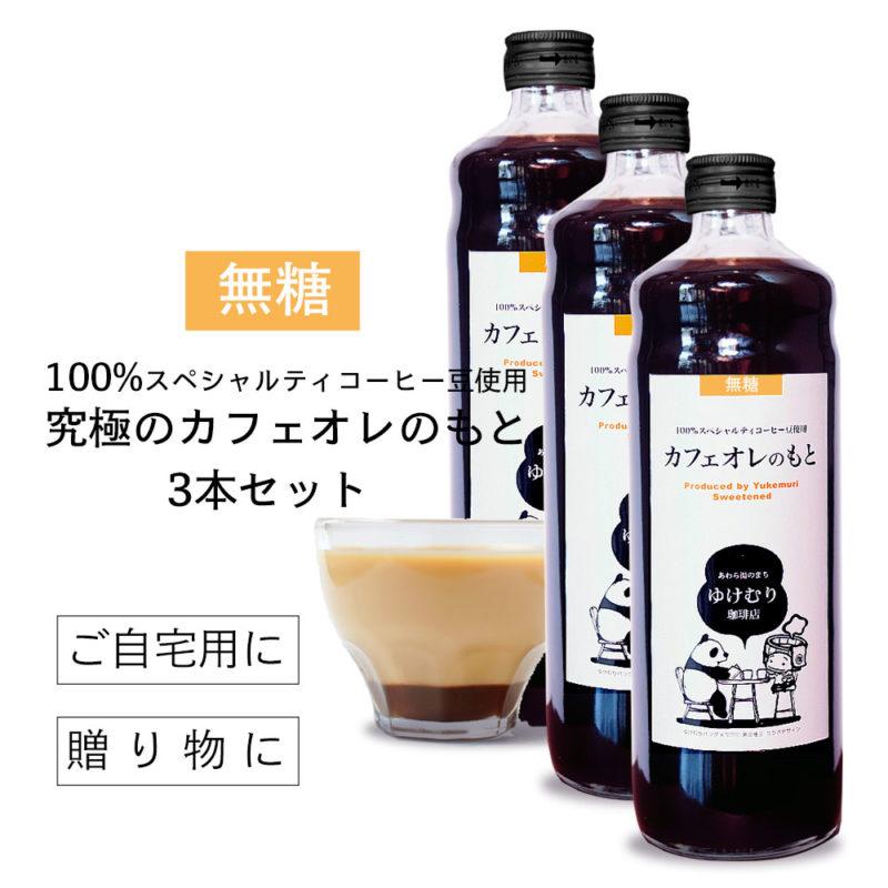 究極のカフェオレベース(無糖)100%スペシャルティ珈琲豆使用3本セット