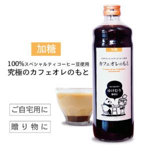 究極のカフェオレベース(加糖)100%スペシャルティ珈琲豆使用