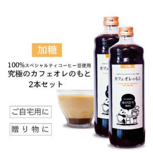 究極のカフェオレベース(加糖)100%スペシャルティ珈琲豆使用2本セット