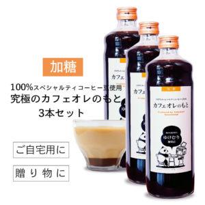 究極のカフェオレベース(加糖)100%スペシャルティ珈琲豆使用3本セット