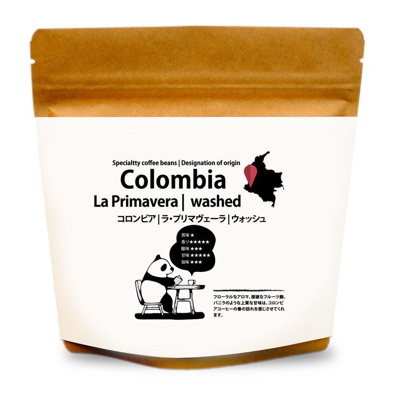 コロンビア ラ・プリマヴェーラ(スペシャルティ珈琲豆)産地指定