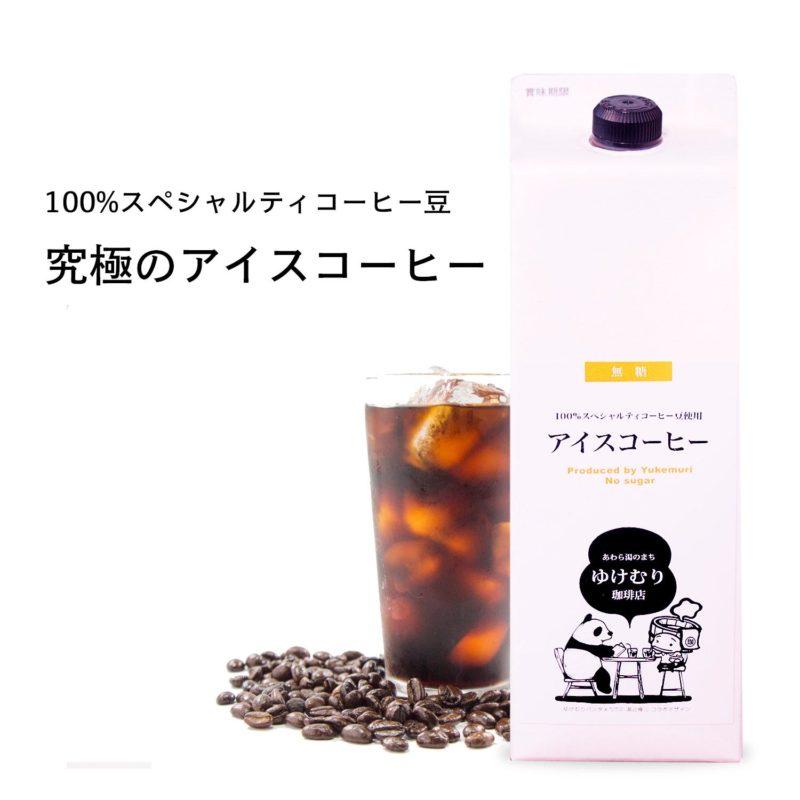 100%スペシャルティ珈琲豆究極のアイスコーヒー