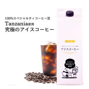 スペシャルティコーヒー豆使用の究極のアイスコーヒー