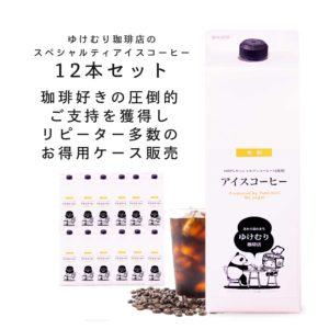 スペシャルティ珈琲豆使用アイスコーヒー12本お得用セット