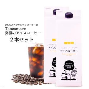スペシャルティコーヒー豆使用の究極のアイスコーヒー2本セット