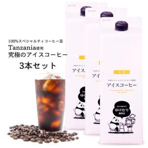 スペシャルティコーヒー豆使用の究極のアイスコーヒー3本セット