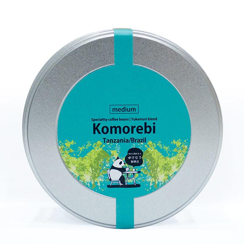 komorebi スペシャルティコーヒー 特製ブレンド Tanzania・Brazil