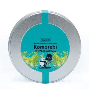 木漏れ日 スペシャルティコーヒー 特製ブレンド KENYA・Brazil・Peru