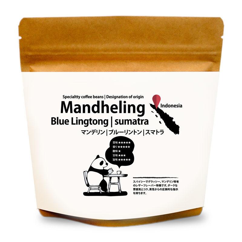 マンデリン スペシャルティコーヒー豆