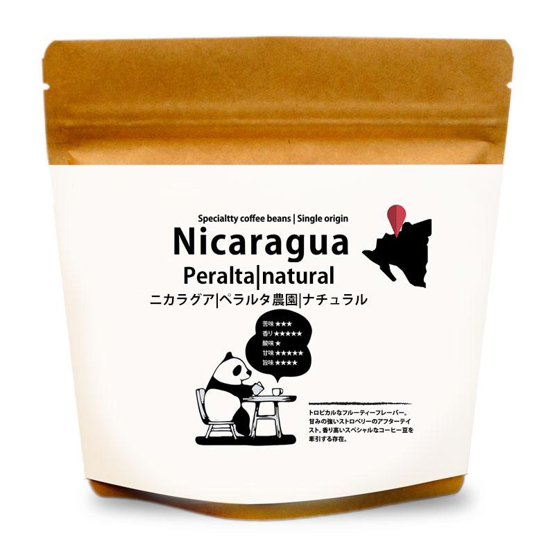 ニカラグア ペラルタ農園 100g