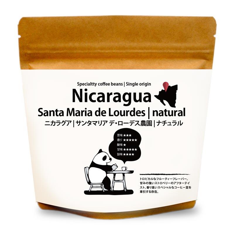 ニカラグア サンタマリア デ ローデス農園 100g
