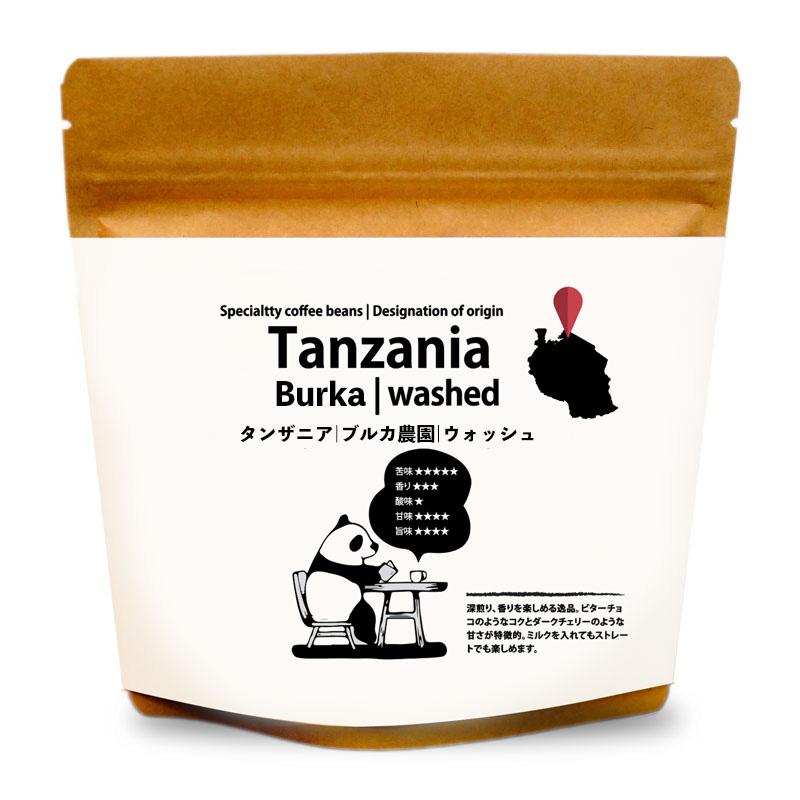 タンザニア ブルカ農園 100g