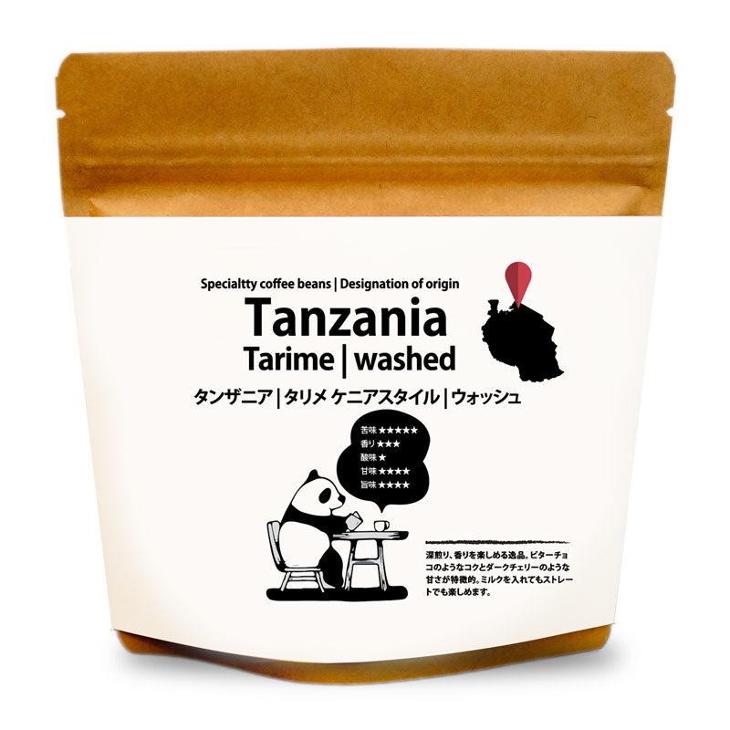 タンザニア スペシャルティコーヒー豆