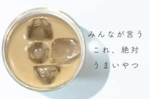 スペシャルティ珈琲豆100%使用のカフェオレベース