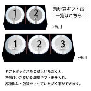 珈琲豆ギフト缶ボックス