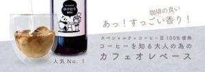 香りが凄いスペシャルティ珈琲豆100%使用のカフェオレベース