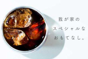 スペシャルティ珈琲豆100%使用のアイスコーヒー