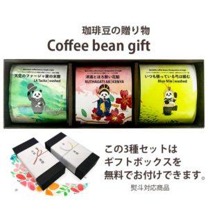 三種類のスペシャルティ珈琲豆 贈り物