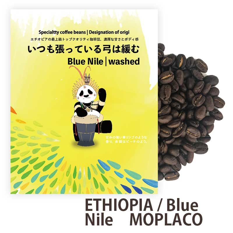 ETHIOPIA / Blue Nile MOPLACO