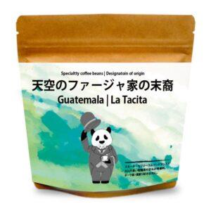 スペシャルティ珈琲豆 天空のファージャ家の末裔 100g