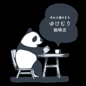 ゆけむりパンダ