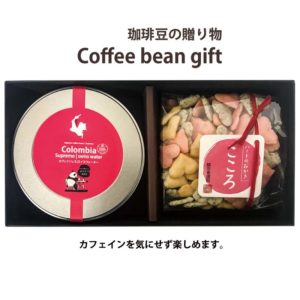 珈琲豆の贈り物 真心