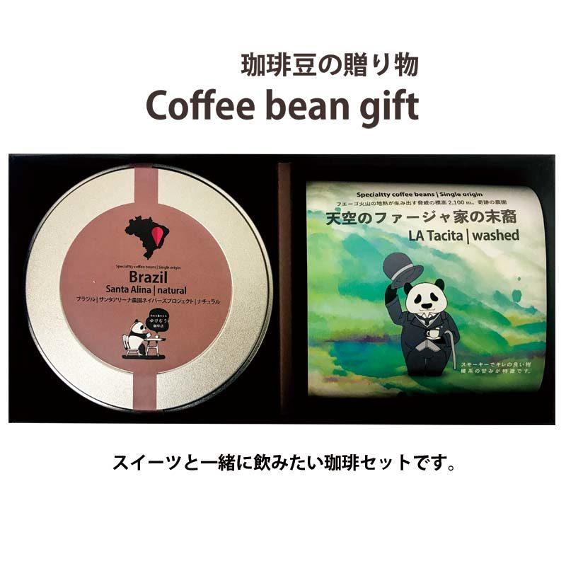 珈琲豆の贈り物 王家の嗜み