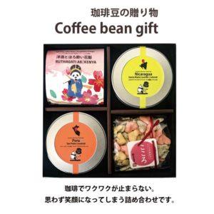 珈琲豆の贈り物《EGAO》