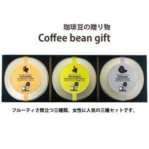 珈琲豆の贈り物《恋心》