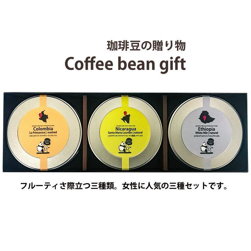 珈琲豆の贈り物 恋心