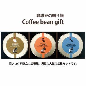 珈琲豆の贈り物《漢気》