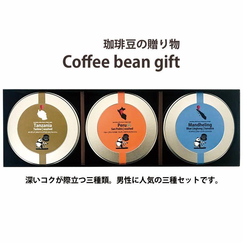 珈琲豆の贈り物 漢気