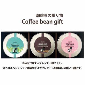珈琲豆の贈り物 三光