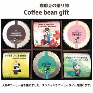 珈琲豆の贈り物《六歌仙》
