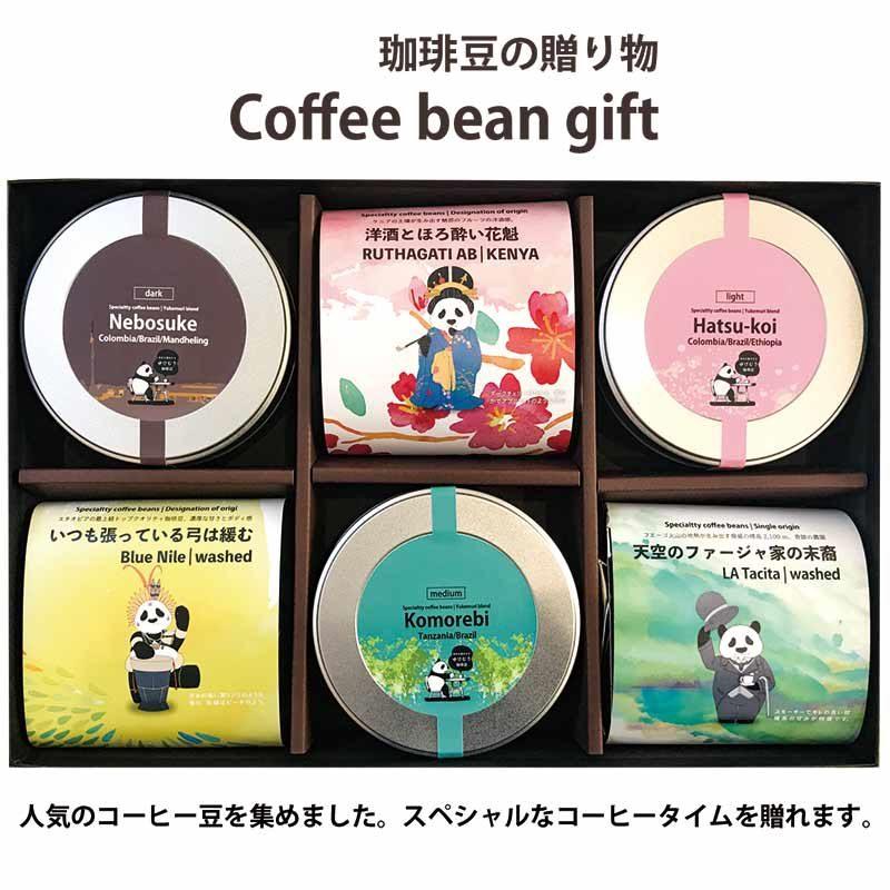 珈琲豆の贈り物 六歌仙