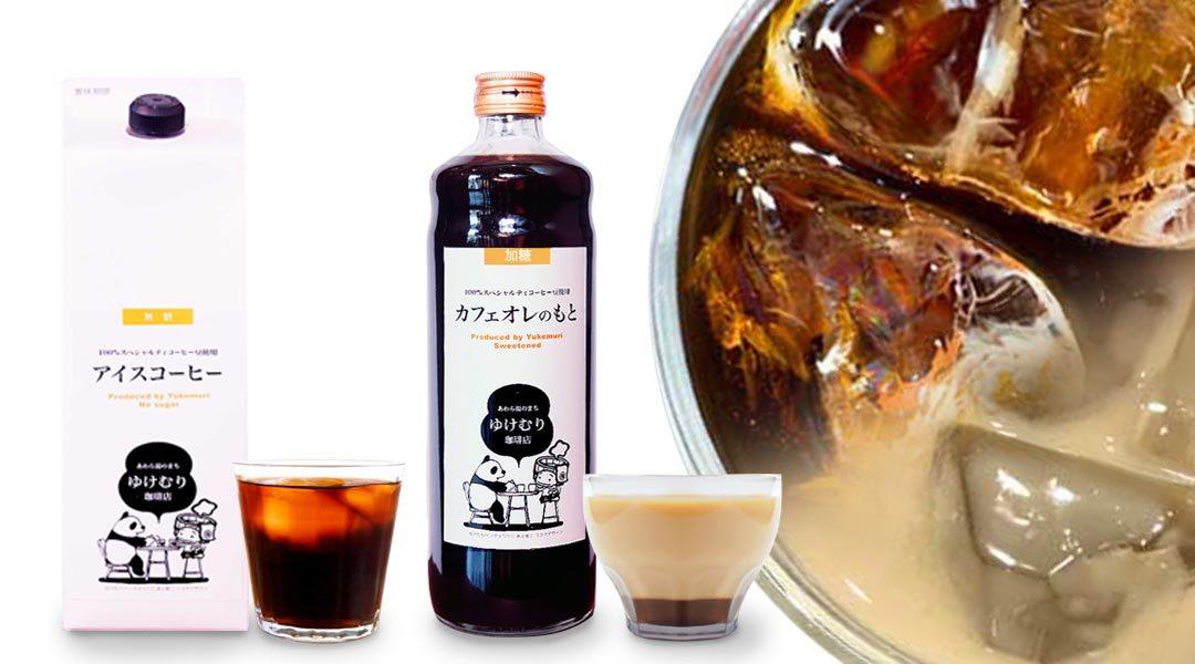 《アイスコーヒー&カフェオレベース》夏の贅沢なアロマ