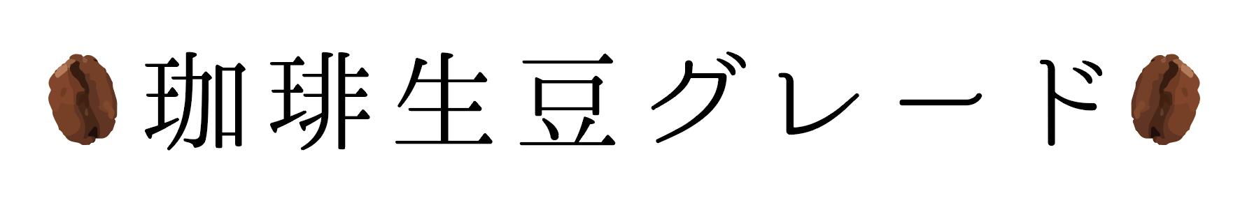 生豆グレードタイトル