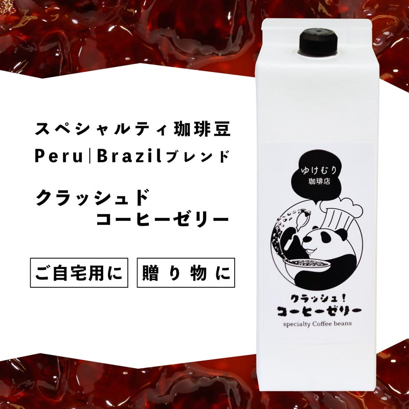 スペシャルティ珈琲豆使用クラッシュコーヒーゼリー