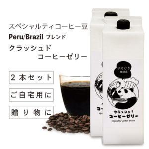 クラッシュコーヒーゼリー