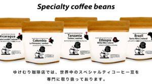 世界中のスペシャルティコーヒー豆を専門に取り扱っております。