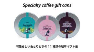 可愛らしい色とりどりの11種類の珈琲ギフト缶