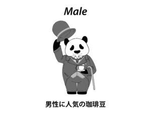 男性に人気の珈琲豆